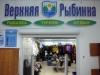 Супермаркет Верхняя Рыбинка