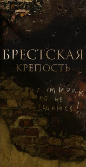 постер фильм Брестская крепость