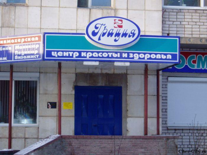"""Центр красоты и здоровья """"Грация"""""""
