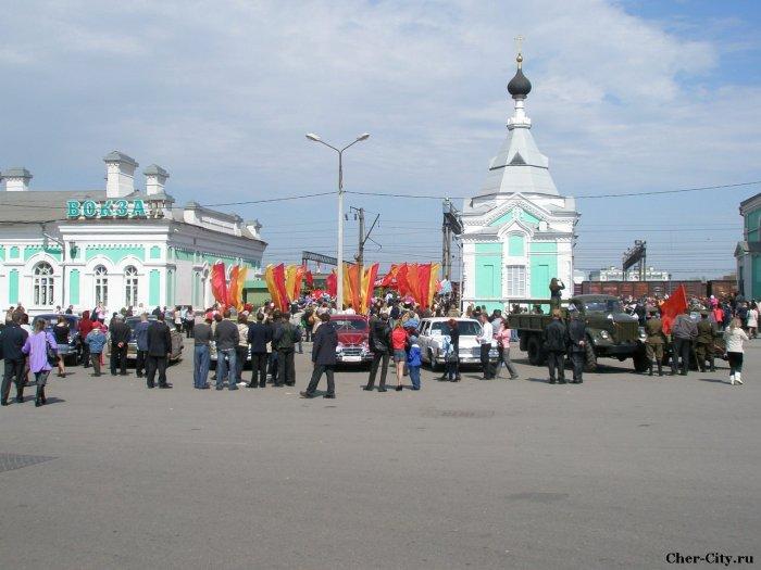 Поезд Победы, вокзал