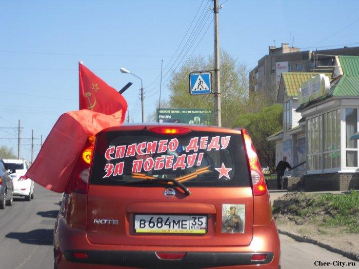 Автопробег 9 мая 2011, лозунг и знамя