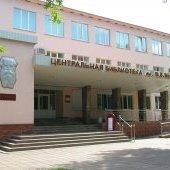 Центральная городская библиотека имени В.В. Верещагина