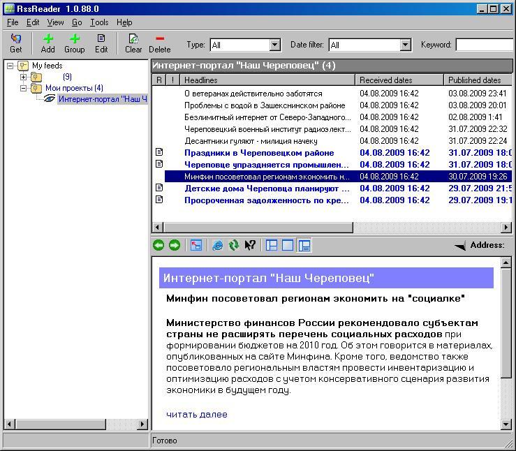 Программа rssreader.