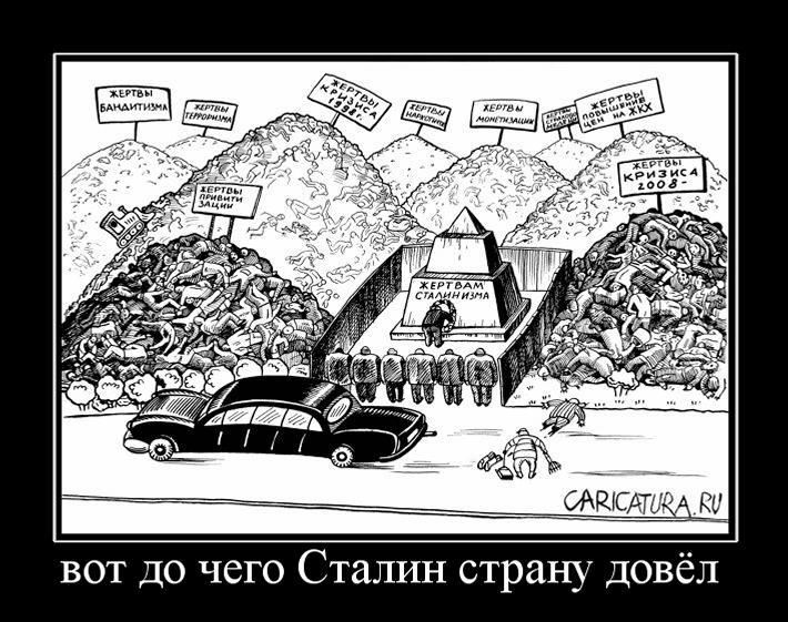 До чего довел Сталин!