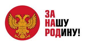 Эмблема партии За Нашу Родину герб