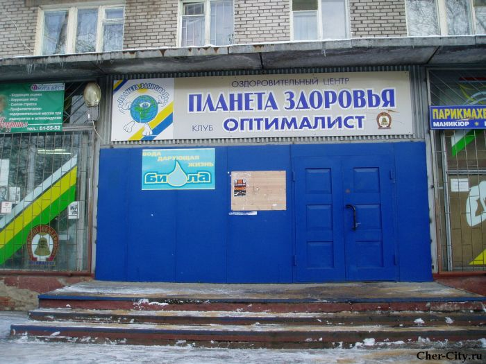 """Центр """"Планета здоровья"""", клуб """"Оптималист"""""""