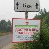 Доступ в лес запрещен, лето 2010 года