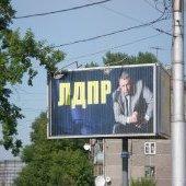 Предвыборный баннер ЛДПР с Жириновским